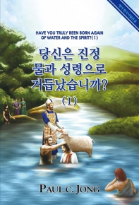 당신은 진정 물과 성령으로 거듭났습니까?. 1