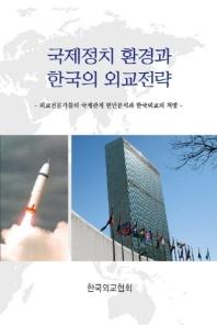 국제정치 환경과 한국의 외교전략