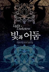 [세트] 빛과 어둠(전11권/완결)
