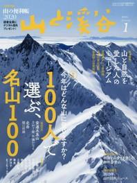 산과계곡 山と溪谷 2020.01