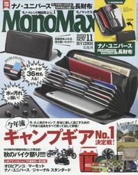 모노맥스 MONO MAX 2020.11 (나노 유니버스 카드 수납 장지갑)