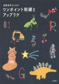 通園通學のためのワンポイント刺繡とアップリケ