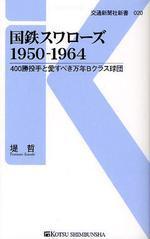 國鐵スワロ―ズ1950-1964 400勝投手と愛すべき万年Bクラス球團