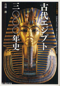 古代エジプト三ΟΟΟ年史