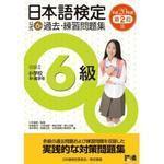 日本語檢定公式6級過去.練習問題集 初級2小學校中.高學年 平成20年度第2回版