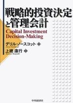 戰略的投資決定と管理會計