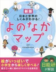 日本と世界のしくみがわかる!よのなかマップ