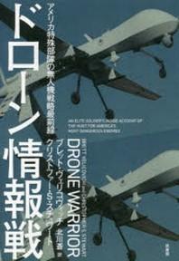 ドロ-ン情報戰 アメリカ特殊部隊の無人機戰略最前線