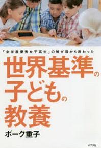 世界基準の子どもの敎養 「全米最優秀女子高生」の娘が母から敎わった