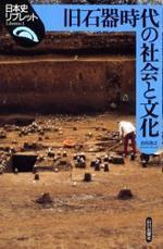 臼石器時代の社會と文化