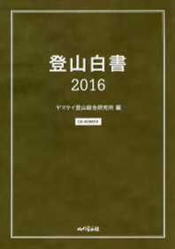 登山白書 CD-ROM付き 2016