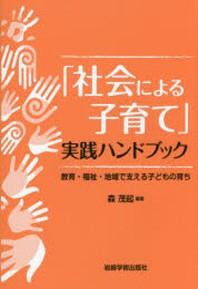 「社會による子育て」實踐ハンドブック 敎育.福祉.地域で支える子どもの育ち