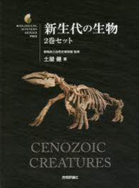新生代の生物 2卷セット