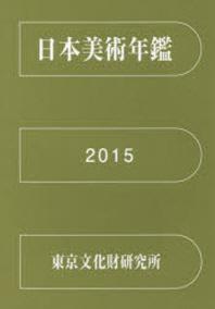 日本美術年鑑 平成27年版
