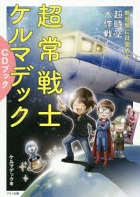 超常戰士ケルマデックCDブック 新世界に目覺めよ!超時空大作戰