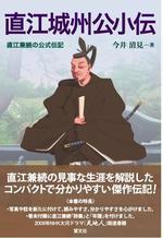 直江城州公小傳 直江兼續の公式傳記