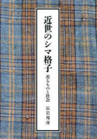 近世のシマ格子 着るものと社會