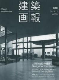 建築畵報 380(2019-12)