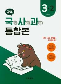 강추 초등 국어 사회 과학 3-2 통합본(2020)