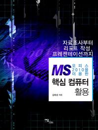 MS 오피스 2010을 이용한 핵심 컴퓨터 활용