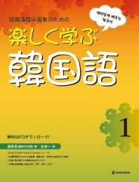 재미있게 배우는 한국어. 1(일본어판)