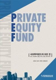 PEF Private Equity Fund(사모투자펀드의 모든 것)