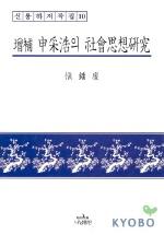 신채호의 사회사상 연구(신용하저작집 10)