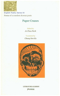 종이학: 12인영역시집(Paper Cranes: Poems of 12 Modern Korean Poets)