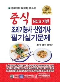 NCS 기반 중식 조리기능사ㆍ산업기사 필기실기문제(2020)