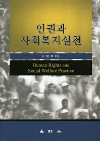인권과 사회복지실천