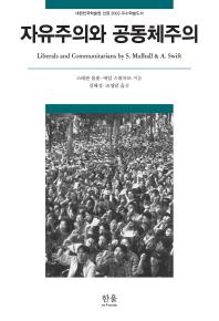 자유주의와 공동체주의