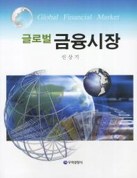 글로벌 금융시장