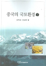 중국의 국토환경(하)