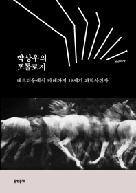 박상우의 포톨로지