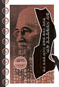 한국 고전번역가의 초상 게일의 고전학 담론과 고소설 번역의 지평
