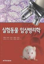 실험동물 임상병리학