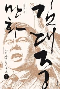 만화 김대중. 1