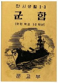 군함(복제(영인)본)