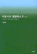 히로시마 콤플렉스 세트