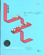 주니어 리스닝 튜터 도약(2009)
