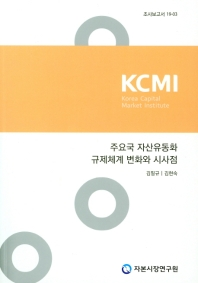 주요국 자산유동화 규제체계 변화와 시사점