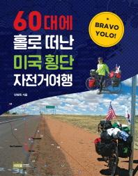 Bravo YOLO! 60대에 홀로 떠난 미국 횡단 자전거여행