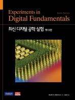 최신 디지털 공학 실험