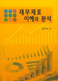 재무제표 이해와 분석