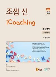 조셉 신 iCoaching 전공영어 2차대비(2021)