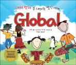 내가 먼저 손 내미는 열린 세계 GLOBAL