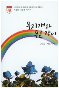 무지개와 푸른 장미
