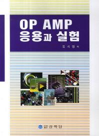 OP AMP 응용과 실험