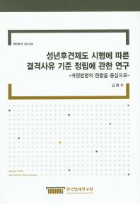 성년후견제도 시행에 따른 결격사유 기준 정립에 관한 연구: 개정법령의 현황을 중심으로