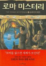 로마 미스터리. 3: 폼페이의 해적